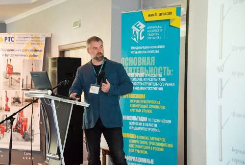 Конференция «Инженерная защита территорий, зданий и сооружений»