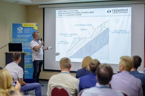 Конференция «Опоры и фундаменты для умных сетей: инновации в проектировании и строительстве»